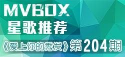 VV官方《MVBOX星歌推荐》第204期