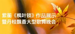 紫蘅《枫叶锁》作品展示暨丹桂飘香大型歌舞晚会