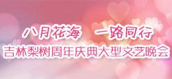 《八月花海 一路同行》吉林梨树周年庆典大型文艺晚会