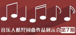 音乐人酷児词曲作品展示会第7期