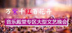 """音乐殿堂专区""""万紫千红百花开""""大型文艺晚会"""