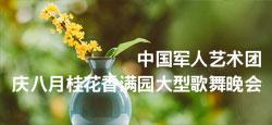 中国军人艺术团庆八月桂花香满园大型歌舞晚会
