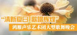 """鸿雁声乐艺术团""""清新夏日 歌唱辉煌""""大型歌舞晚会"""