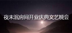 夜未泯房间开业庆典文艺晚会