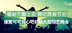 """缘聚可可开心吧""""唱响天籁之音舞动青春节拍""""初秋晚会"""