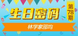 《生日密码》第78期:林学家邵均