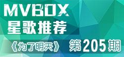 VV官方《MVBOX星歌推荐》第205期