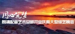 同心筑梦-朗诵配音艺术总部开业庆典大型综艺晚会