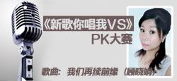 音乐时尚《新歌你唱我VS〈我们再续前缘〉》PK大赛