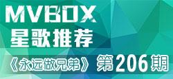 VV官方《MVBOX星歌推荐》第206期
