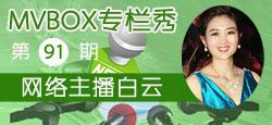 VV官方活动《MVBOX专栏秀》第91期:网络主播白云