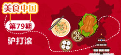 《美食中国》第79期:驴打滚