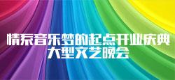 音乐殿堂专区情系音乐梦的起点开业庆典大型文艺晚会