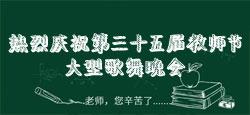 热烈庆祝第三十五届教师节大型歌舞晚会