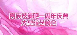 贵族炫舞吧一周年庆典大型综艺晚会