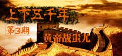 《上下五千年》第3期:黄帝战蚩尤