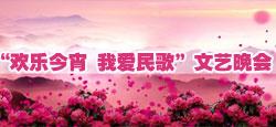 """""""欢乐今宵我爱民歌""""文艺晚会"""