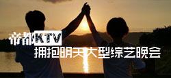帝都KTV拥抱明天大型综艺晚会