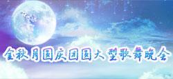 金秋月圆庆团圆大型歌舞晚会