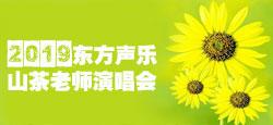2019東方聲樂山茶老師演唱會