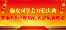 嗨皮同学会开业庆典暨春风&小唯婚礼大型庆典晚会