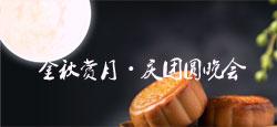 金秋赏月·庆团圆晚会
