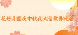 花好月圆庆中秋夜大型歌舞晚会
