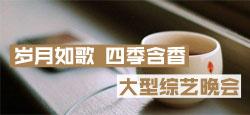 """""""岁月如歌 四季含香""""大型综艺晚会"""