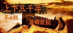 《上下五千年》第4期:尧舜让位