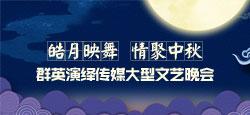"""群英演绎传媒""""皓月映舞  情聚中秋""""大型文艺晚会"""