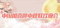 中国风喜迎中秋联欢晚会