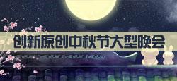 创新原创中秋节大型晚会