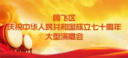腾飞区庆祝中华人民共和国成立七十周年大型演唱会