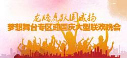 """""""龙腾虎跃国威扬""""梦想舞台专区迎国庆大型联欢晚会"""