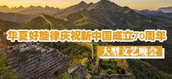 华夏好旋律庆祝新中国成立70周年大型文艺晚会