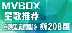 VV官方《MVBOX星歌推荐》第208期