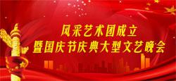 风采艺术团成立暨国庆节庆典大型文艺晚会