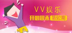VV娱乐【开心周末】第92期