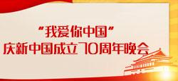 """""""我爱你中国""""庆新中国成立70周年晚会"""