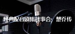 经典配音剧集故事会·楚乔传