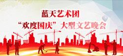 """蓝天艺术团""""欢度国庆""""大型文艺晚会"""
