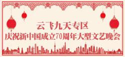 云飞九天专区庆祝新中国成立70周年大型晚会