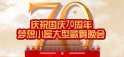 庆祝国庆70周年梦想小屋大型歌舞晚会