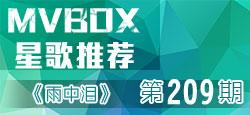VV官方《MVBOX星歌推荐》第209期