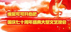 缘聚可可开心吧国庆七十周年盛典大型文艺晚会