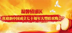 温馨情感区喜迎新中国成立七十周年大型联欢晚会