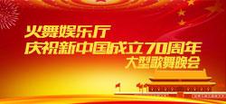 火舞娱乐厅庆祝新中国成立70周年大型歌舞晚会