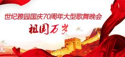 """""""祖国万岁""""世纪雅园国庆70周年大型歌舞晚会"""