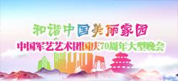 """""""和谐中国美丽家园""""中国军艺艺术团国庆70周年晚会"""