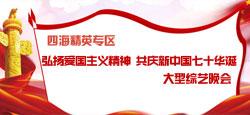 """四海精英""""弘扬爱国主义精神共庆新中国七十华诞""""晚会"""